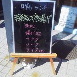 [台湾料理]台湾料理 満福 井深店