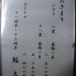 [寿司屋]鮨 太一