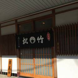 [寿司屋]松竹寿司