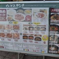 [焼肉]焼肉屋くいどん 都筑店