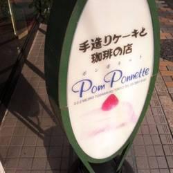 [喫茶店]PomPonette ポンポネット
