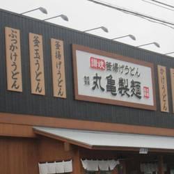 [うどん]丸亀製麺 横浜栄店
