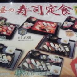 [回転寿司]にぎり長次郎 上桂店