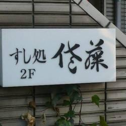 [寿司屋]すし処佐藤