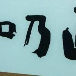 [寿司屋]麻布十番 和乃匠 鷲北