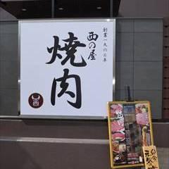 [焼肉]焼肉 西の屋 横浜町田店