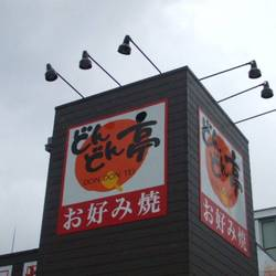 [お好み焼き]どんどん亭 小倉熊本店