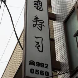 [寿司屋]菊寿司