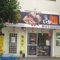 [お好み焼き]いか柳 東淀川店
