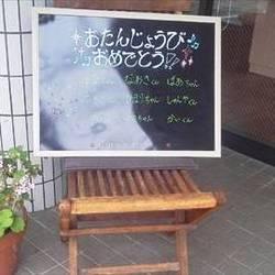 [ケーキ屋]へんぜるとぐれーてる 新守山店