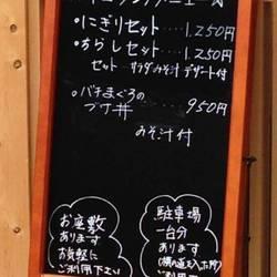 [寿司屋]鮨亭 こやま