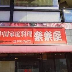 [中華料理]中国家庭料理 楽楽屋