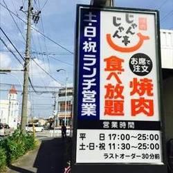 [焼肉]じゃんじゃん亭 砂美店