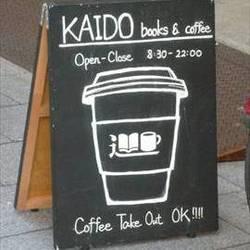 [カフェ]KAIDO・books&coffee
