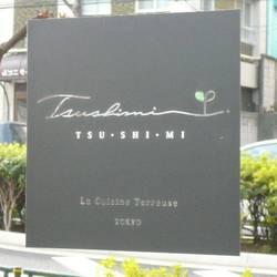 [フレンチ]TSU・SHI・MI