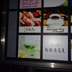 [居酒屋]虎の門 福禄寿蕎麦