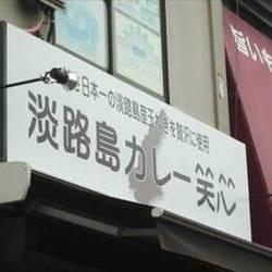 [カレーライス]淡路島カレー 笑心店