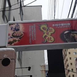 [中華料理]聚寶龍