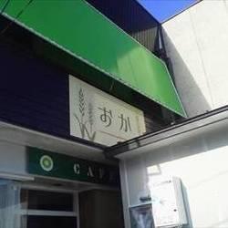 [喫茶店]おか