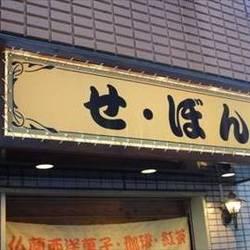 [喫茶店]せ ぼん