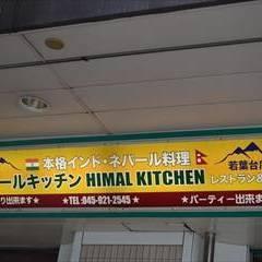 [その他の料理]ヒマールキッチン 若葉台店