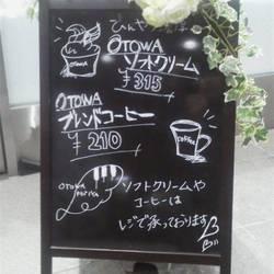 [スイーツ]OTOWA FUJIYA
