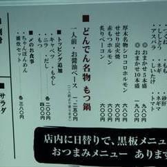 [居酒屋]新宿もつ焼もつ鍋 どんでん 浦和店