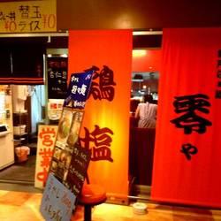 [ラーメン]亀戸らぁ麺 零や 船橋店