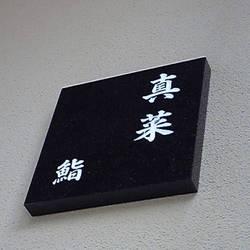 [寿司屋]鮨 真菜