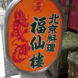 [中華料理]福仙楼