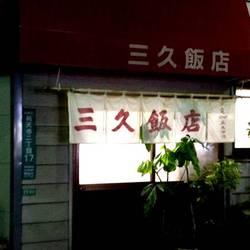 [中華料理]三久飯店