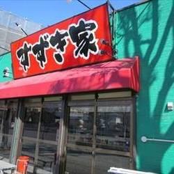 [ラーメン]すずき家 下永谷店