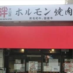[焼肉]絆 大山店