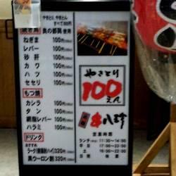 [焼き鳥]元祖やきとり串八珍 飯野ビル店