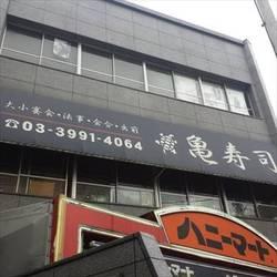 [寿司屋]亀寿司