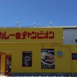 [カレーライス]カレーのチャンピオン 神戸西店