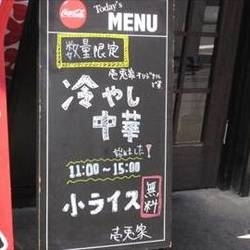 [ラーメン]壱兎家