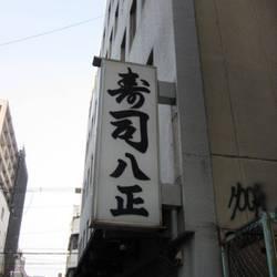 [寿司屋]寿司 八正
