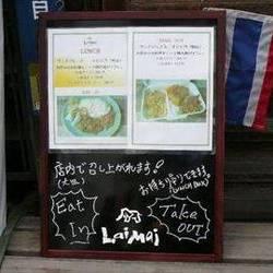 [アジア料理]エイジアンキッチン屋台 ラーイ マーイ