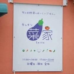 [野菜料理]キッチン菜家