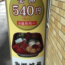 [海鮮丼]北海丼丸 元町店