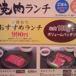 [焼肉]牛庵 藤沢店