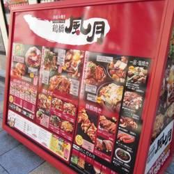 [お好み焼き]鶴橋風月 新世界店