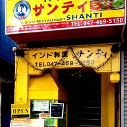 [インド料理]インド料理 サンティ