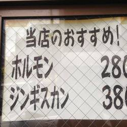 [焼肉]焼肉 大衆 本店