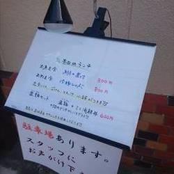 [日本料理]和酒菜 てるい