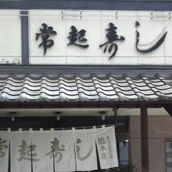 [寿司屋]常起寿し