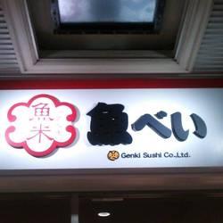 [寿司屋]魚べい 宮前SC店