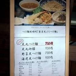 [つけ麺]東京天ぷらつけ麺 天丸
