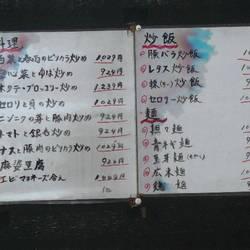 [餃子]餃子荘 紅蜥蜴 桜新町店